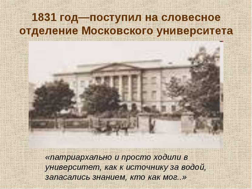 1831 год—поступил на словесное отделение Московского университета «патриархал...