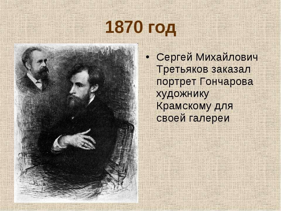 1870 год Сергей Михайлович Третьяков заказал портрет Гончарова художнику Крам...