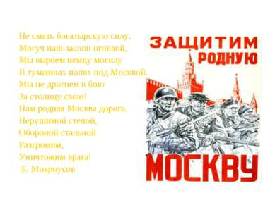 Не смять богатырскую силу, Могуч наш заслон огневой, Мы выроем немцу могилу В...
