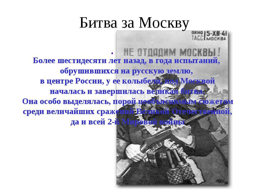 Битва за Москву .