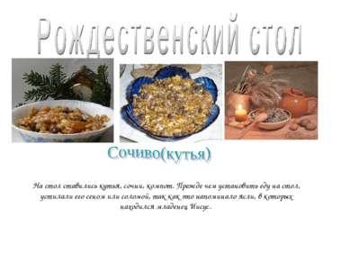 фото На стол ставились кутья, сочни, компот. Прежде чем установить еду на сто...