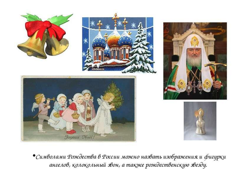 Символами Рождества в России можно назвать изображения и фигурки ангелов, кол...