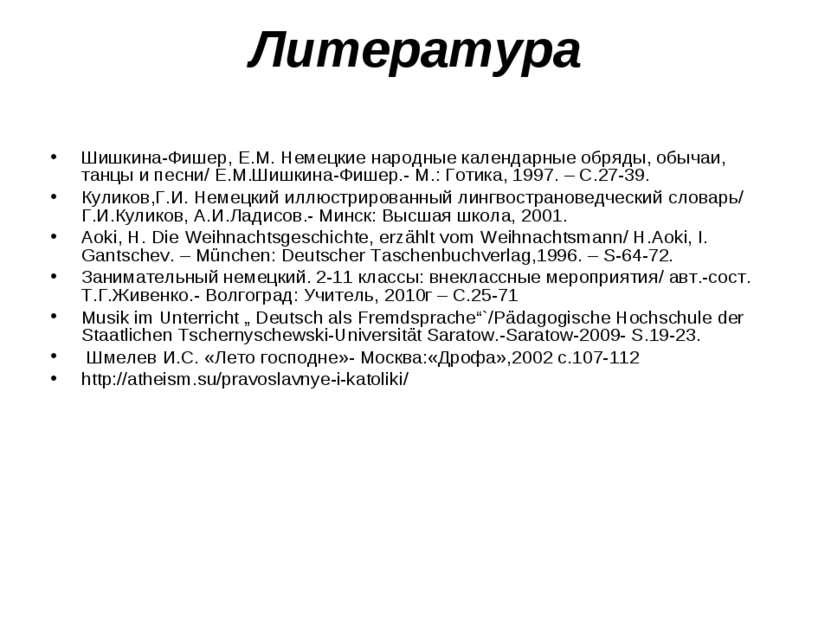 Литература Шишкина-Фишер, Е.М. Немецкие народные календарные обряды, обычаи, ...