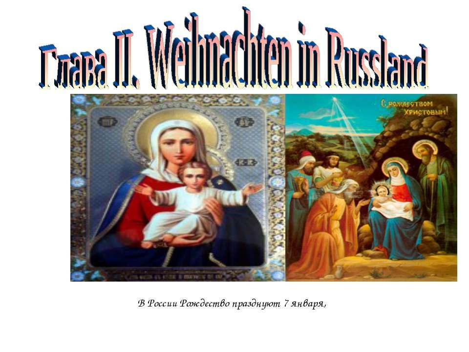 В России Рождество празднуют 7 января,