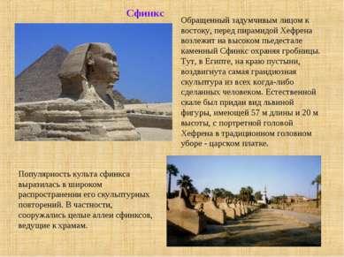 Сфинкс Обращенный задумчивым лицом к востоку, перед пирамидой Хефрена возлежи...