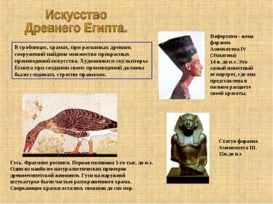 В гробницах, храмах, при раскопках древних сооружений найдено множество прекр...