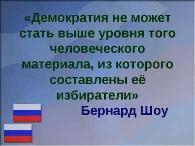 «Демократия не может стать выше уровня того человеческого материала, из котор...
