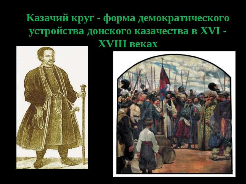 Казачий круг - форма демократического устройства донского казачества в XVI - ...