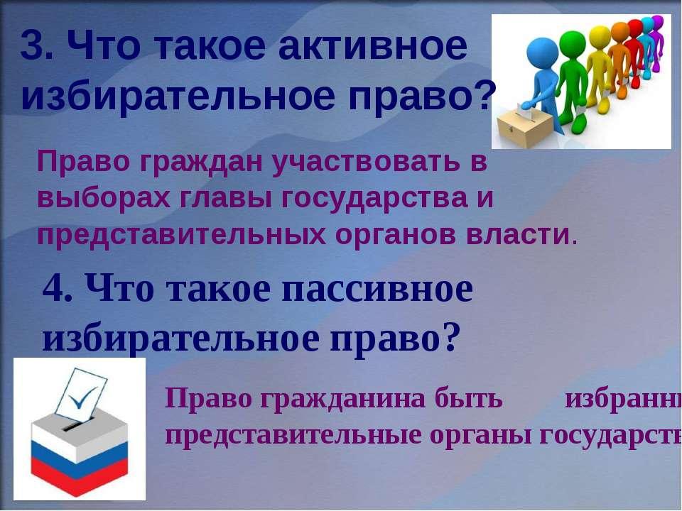 3. Что такое активное избирательное право? Право граждан участвовать в выбора...