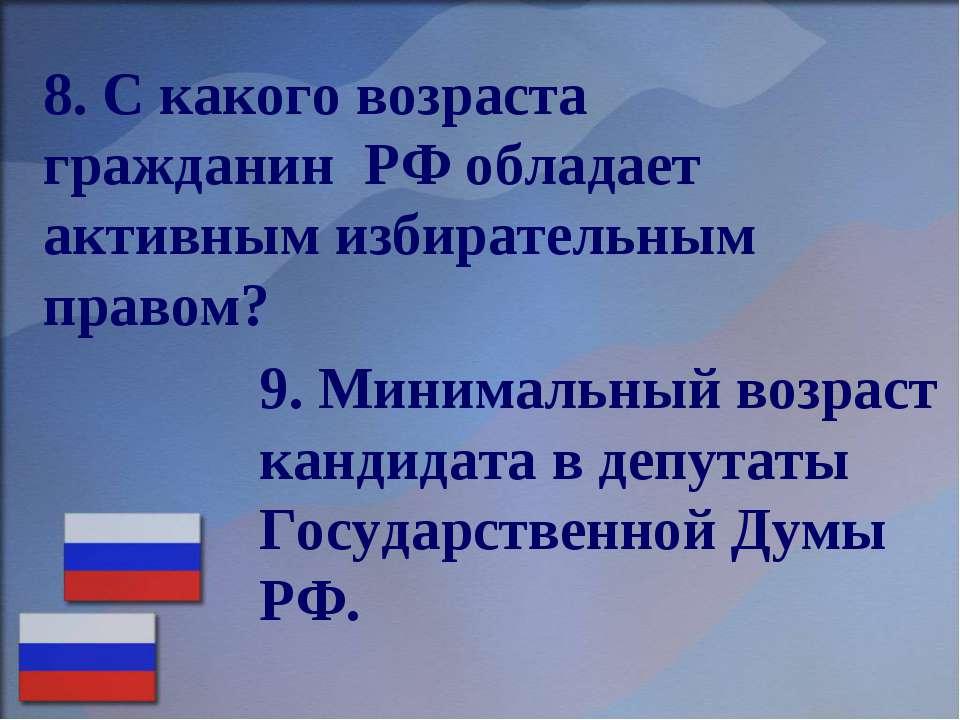 8. С какого возраста гражданин РФ обладает активным избирательным правом? 9. ...