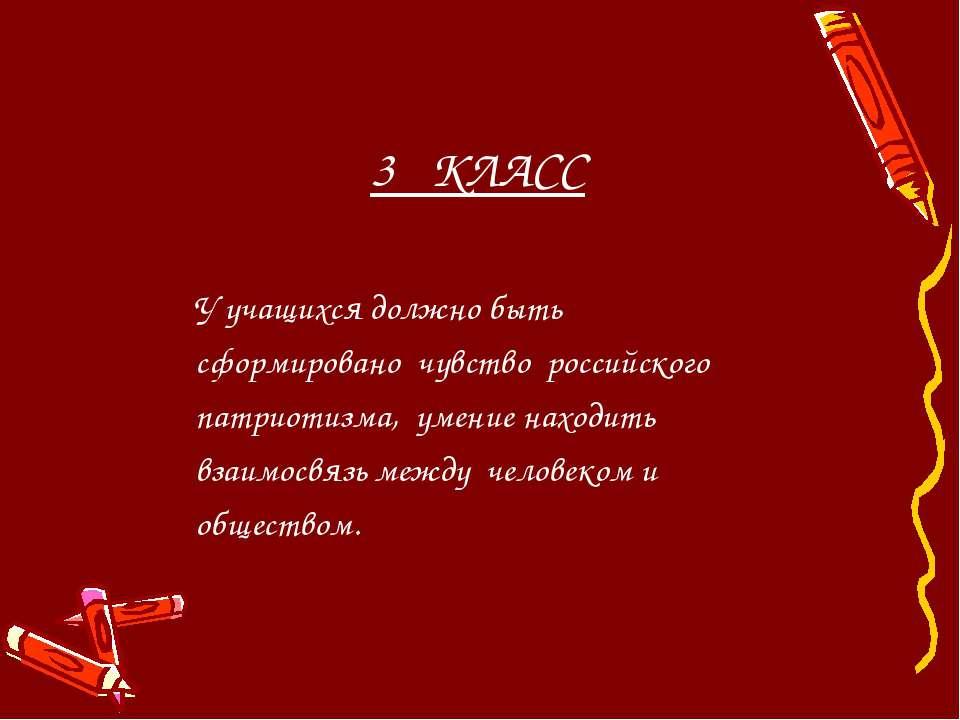 3 КЛАСС У учащихся должно быть сформировано чувство российского патриотизма, ...