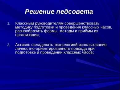 Решение педсовета Классным руководителям совершенствовать методику подготовки...