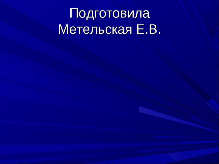 Подготовила Метельская Е.В.