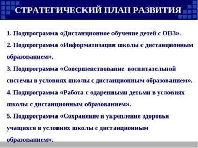 СТРАТЕГИЧЕСКИЙ ПЛАН РАЗВИТИЯ 1. Подпрограмма «Дистанционное обучение детей с ...