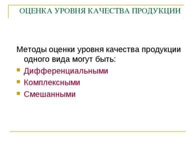 ОЦЕНКА УРОВНЯ КАЧЕСТВА ПРОДУКЦИИ Методы оценки уровня качества продукции одно...