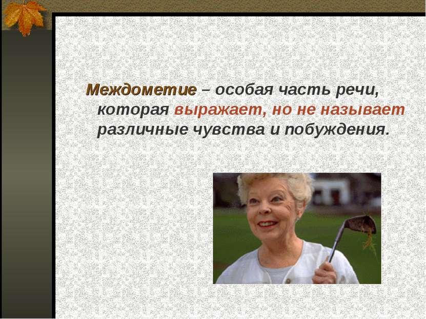 Междометие – особая часть речи, которая выражает, но не называет различные чу...