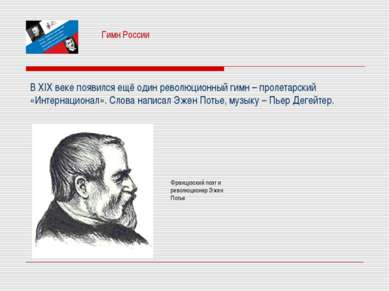 Гимн России В XIX веке появился ещё один революционный гимн – пролетарский «И...