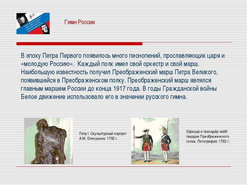 Гимн России В эпоху Петра Первого появилось много песнопений, прославляющих ц...
