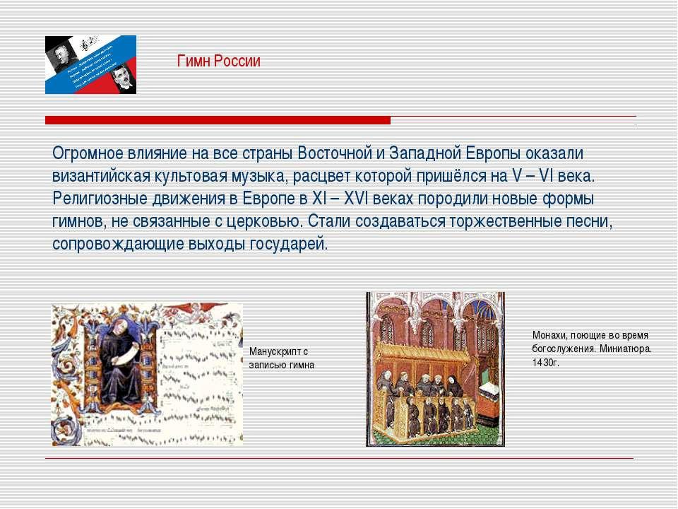 Гимн России Огромное влияние на все страны Восточной и Западной Европы оказал...