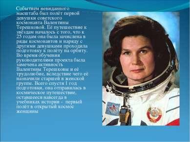 Событием невиданного масштаба был полёт первой девушки советского космонавта ...
