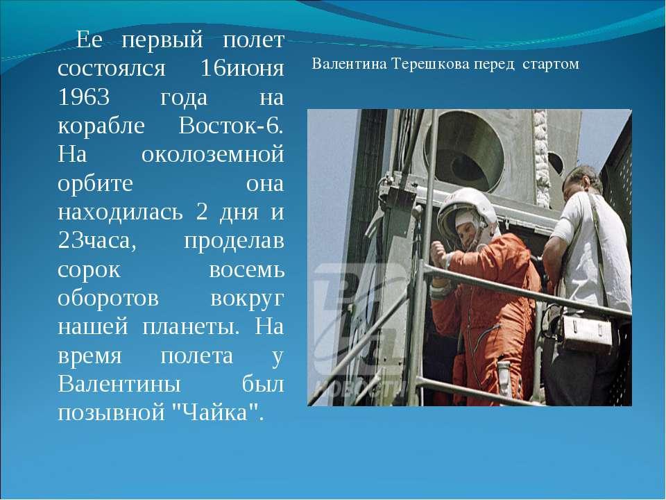 Ее первый полет состоялся 16июня 1963 года на корабле Восток-6. На околоземно...