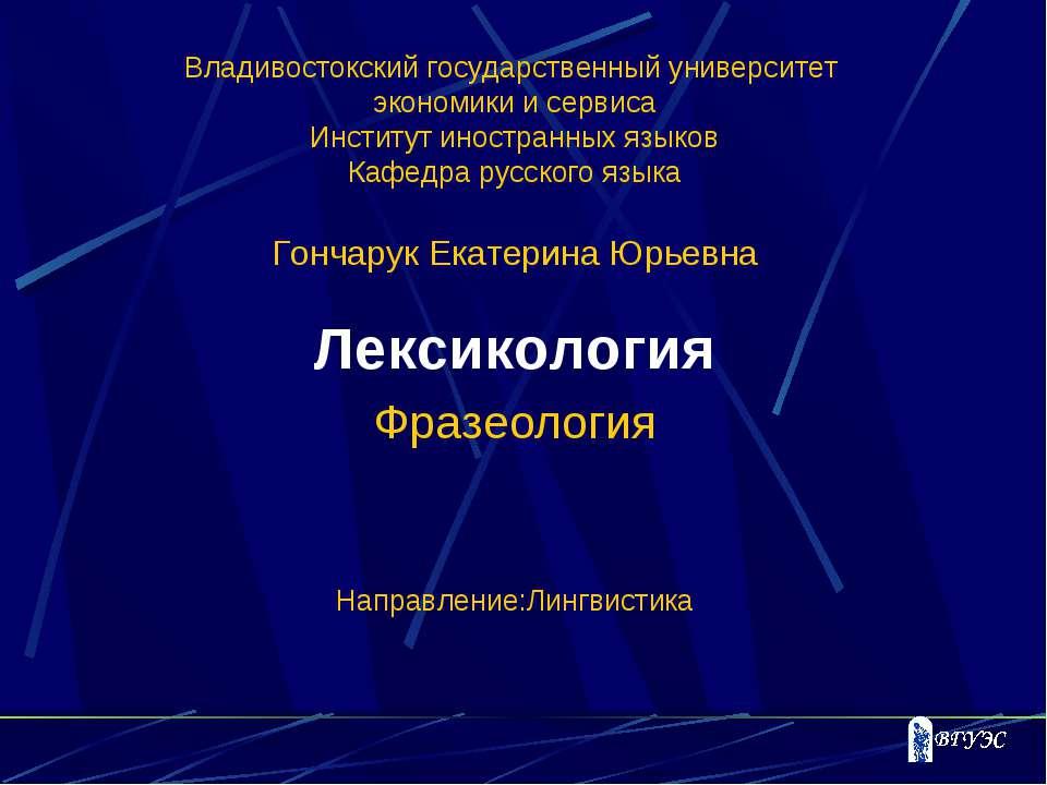 Владивостокский государственный университет экономики и сервиса Институт инос...