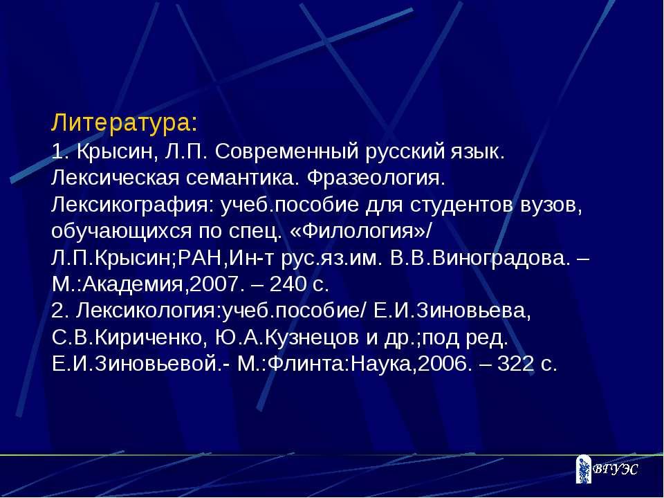 Литература: 1. Крысин, Л.П. Современный русский язык. Лексическая семантика. ...