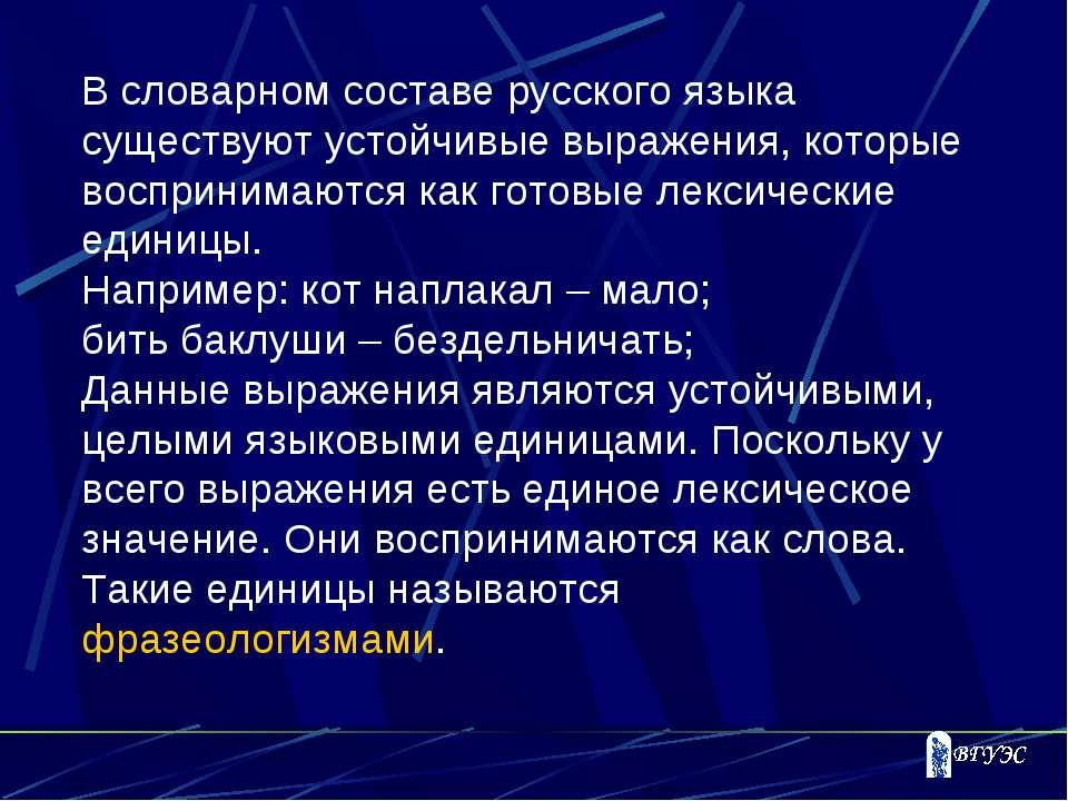 В словарном составе русского языка существуют устойчивые выражения, которые в...