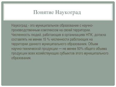 Понятие Наукоград Наукоград - это муниципальное образование с научно-производ...