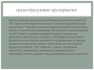 градообразующие предприятия В разные периоды деятельности ЦНИИ машиностроения...