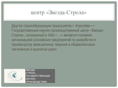 центр «Звезда-Стрела» Другое градообразующее предприятие г. Королёва — Госуда...