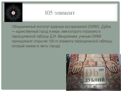 105 элимент Объединенный институт ядерных исследований (ОИЯИ). Дубна — единст...