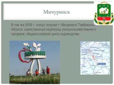 Мичуринск В том же 2003 г. статус получил г. Мичуринск Тамбовской области, ед...