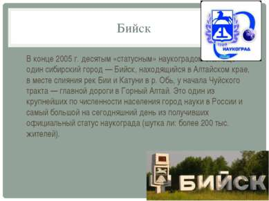 Бийск В конце 2005 г. десятым «статусным» наукоградом стал еще один сибирский...