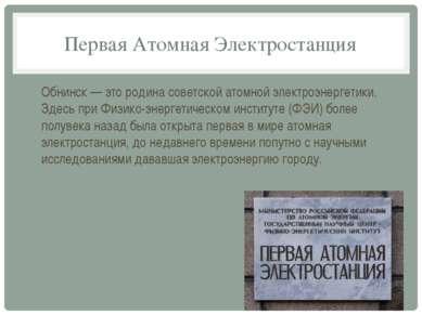 Первая Атомная Электростанция Обнинск — это родина советской атомной электроэ...