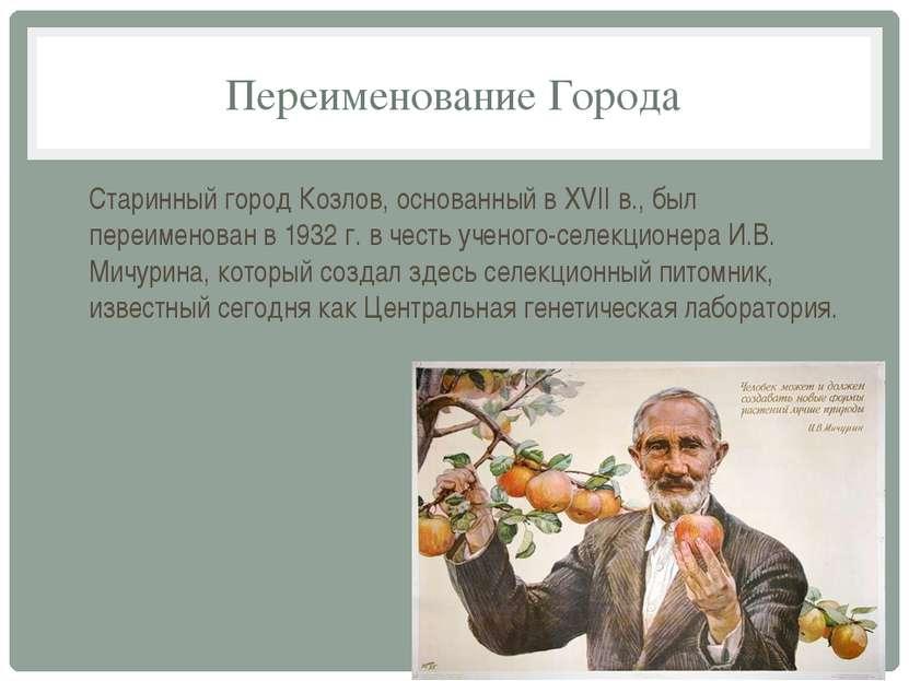 Переименование Города Старинный город Козлов, основанный в XVII в., был переи...