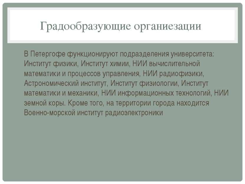 Градообразующие органиезации В Петергофе функционируют подразделения универси...