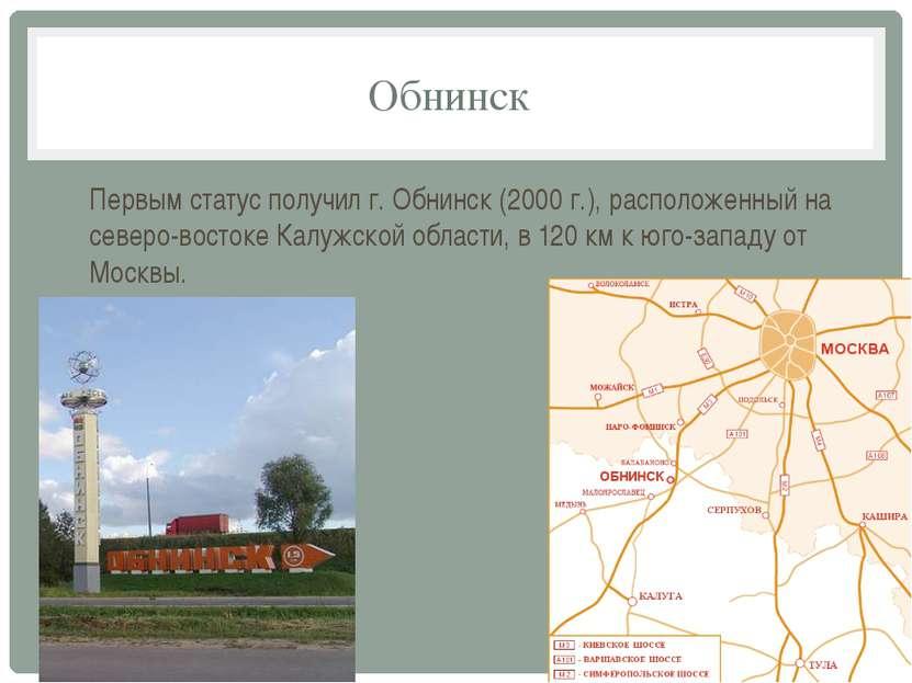 Обнинск Первым статус получил г. Обнинск (2000 г.), расположенный на северо-в...