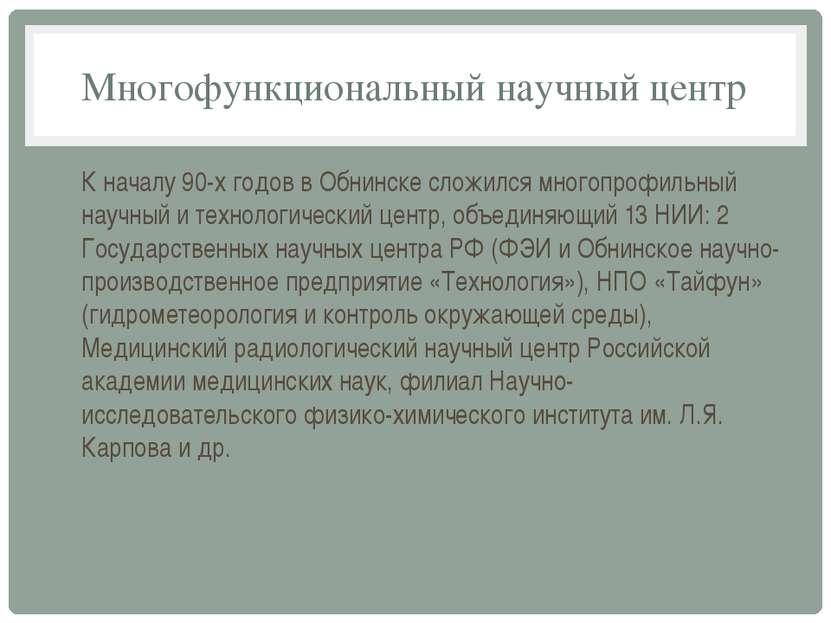Многофункциональный научный центр К началу 90-х годов в Обнинске сложился мно...
