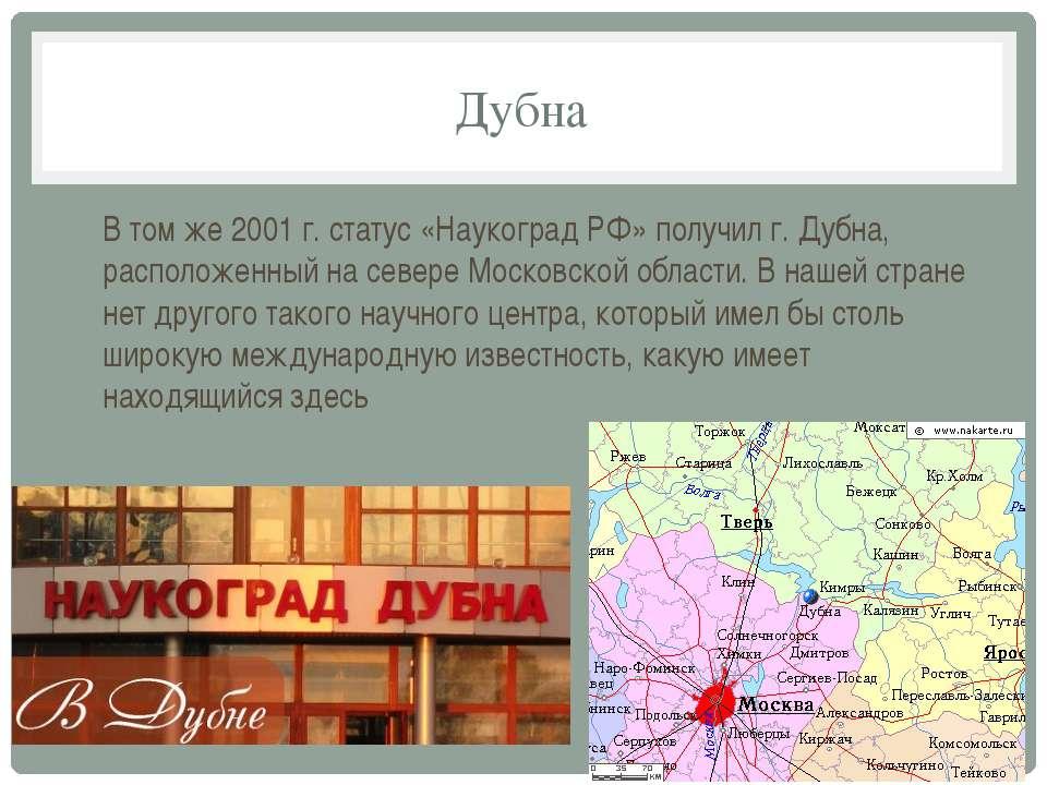 Дубна В том же 2001 г. статус «Наукоград РФ» получил г. Дубна, расположенный ...