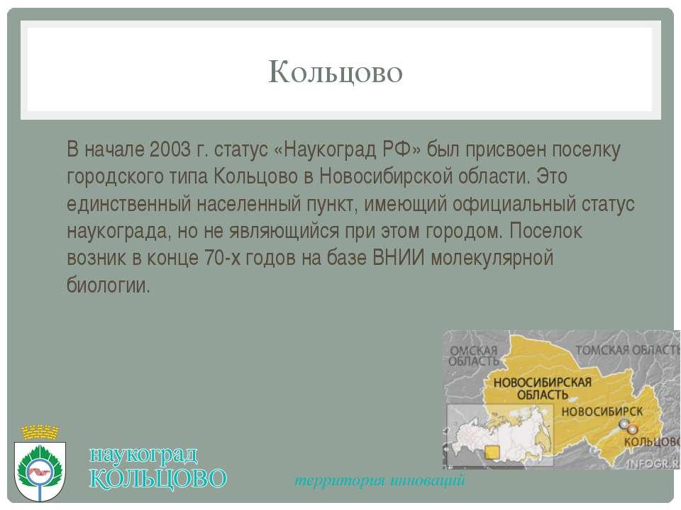 Кольцово В начале 2003 г. статус «Наукоград РФ» был присвоен поселку городско...