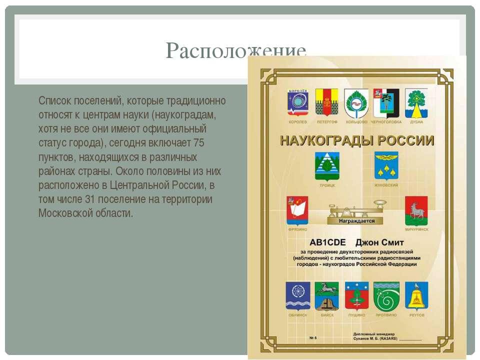 Расположение Список поселений, которые традиционно относят к центрам науки (н...