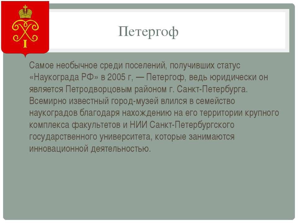 Петергоф Самое необычное среди поселений, получивших статус «Наукограда РФ» в...