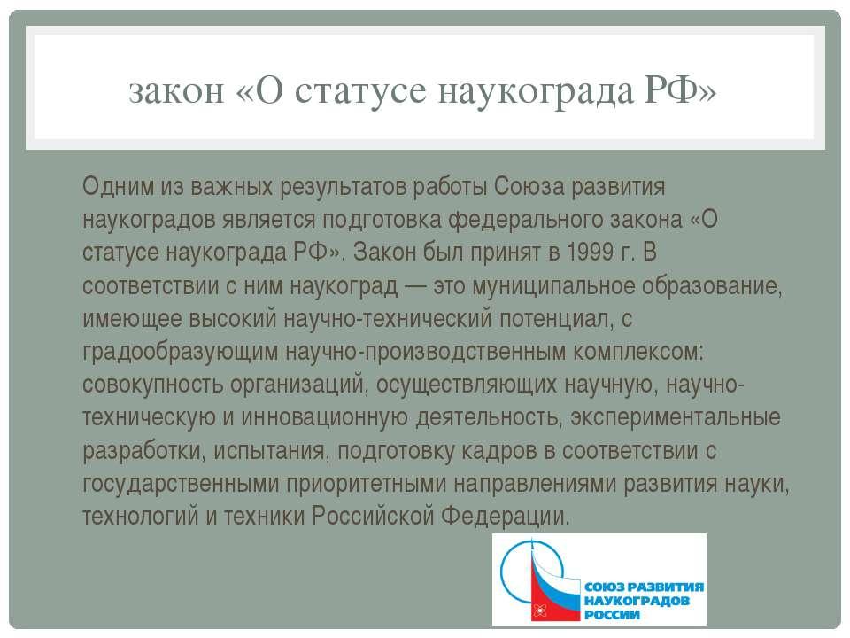 закон «О статусе наукограда РФ» Одним из важных результатов работы Союза разв...