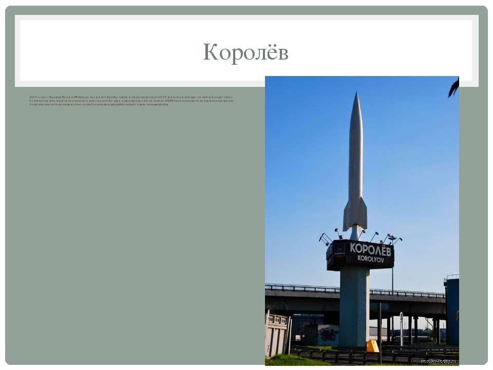 Королёв В 2001 г. статус «Наукоград Российской Федерации» был присвоен Королё...