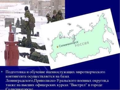 Подготовка и обучение военнослужащих миротворческого контингента осуществляет...