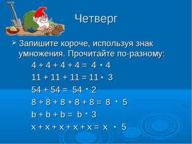 4 4 11 3 54 2 8 5 b 3 x 5 Четверг Запишите короче, используя знак умножения. ...