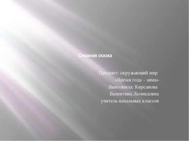 Снежная сказка Предмет: окружающий мир «Время года – зима» Выполнила: Кирсано...