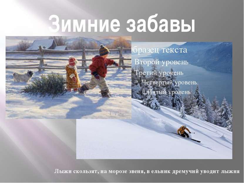 Зимние забавы Лыжи скользят, на морозе звеня, в ельник дремучий уводит лыжня