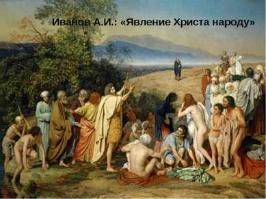 Иванов А.И.: «Явление Христа народу»